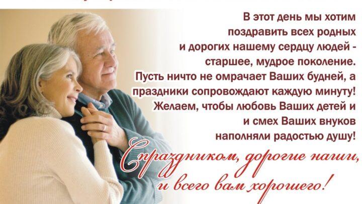 Правительство Свердловской области поздравило уральцев с Днем пенсионера