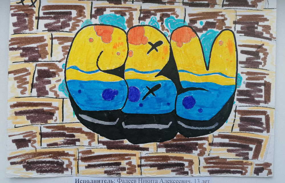 Тринадцатилетнему Никите Фадееву присуждён гран-при конкурса рисунков в рамках проекта «Добавь городу красок»