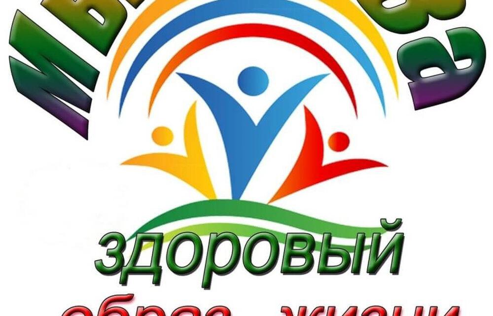 Центр культуры и искусства объявляет о проведении творческого онлайн – конкурса видеороликов «Жить здорОво – здОрово!!!»
