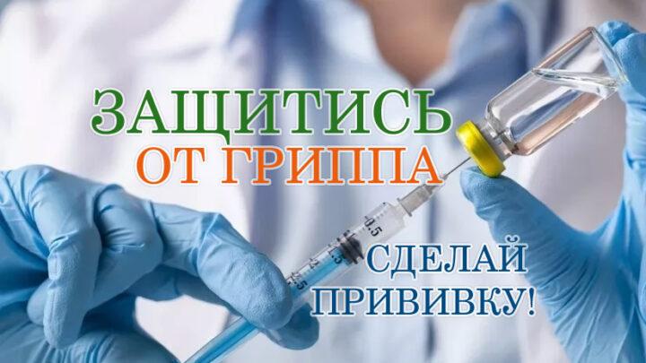 В Свердловской области стартовала прививочная кампания против сезонного гриппа
