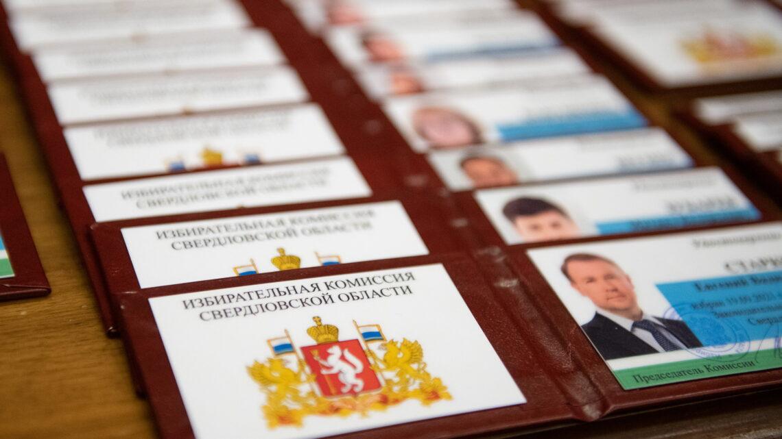 Евгений Куйвашев обратился к вновь избранным депутатам Законодательного Собрания Свердловской области
