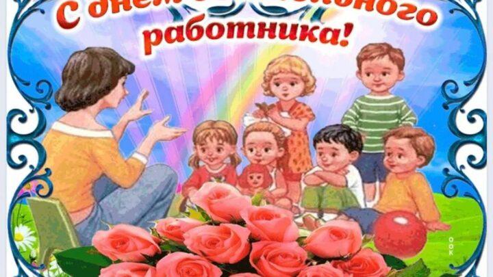 Уважаемые воспитатели, работники детских садов  и ветераны дошкольного образования!