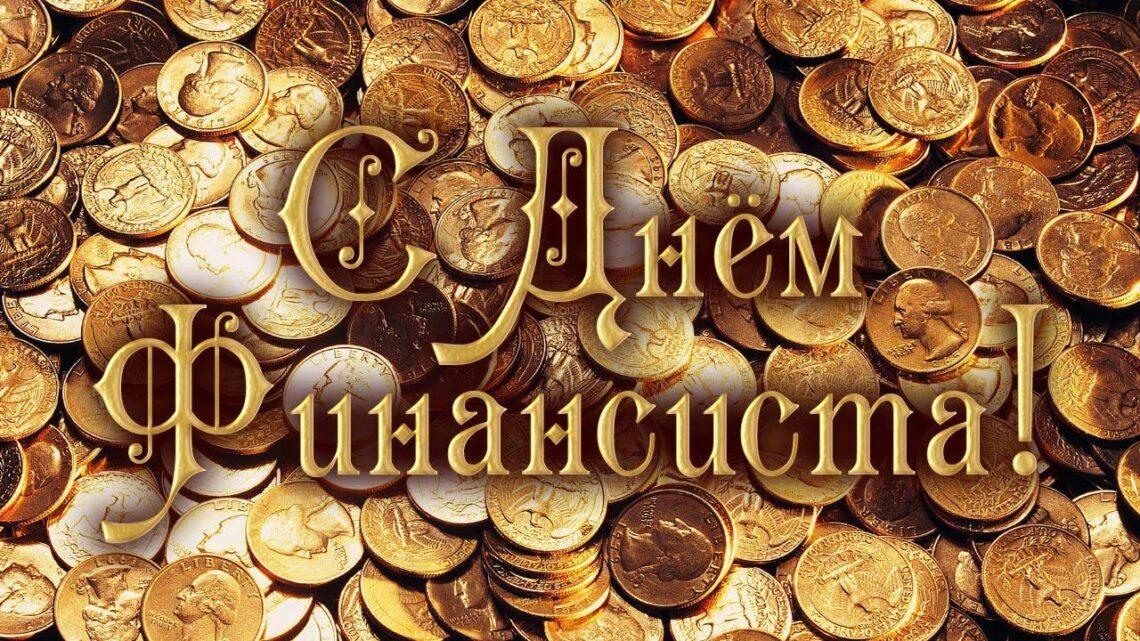 Сердечно поздравляю Вас с профессиональным праздником – Днем финансиста!