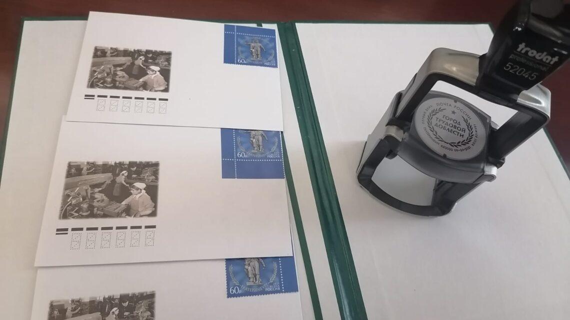 В обращение выпущена почтовая марка «Екатеринбург – город трудовой доблести»