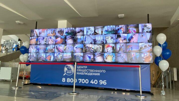В Свердловской области открыли площадку, на которой в дни голосования будет работать Центр общественного наблюдения