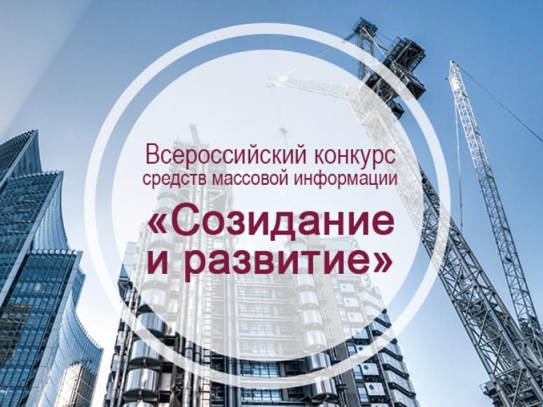 Продолжается прием заявок на участие в VI Всероссийском конкурсе средств массовой информации «Созидание и развитие»