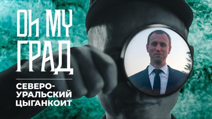 Новым героем доксериала «Oh my град» стал североуральский коллекционер минералов Михаил Цыганко