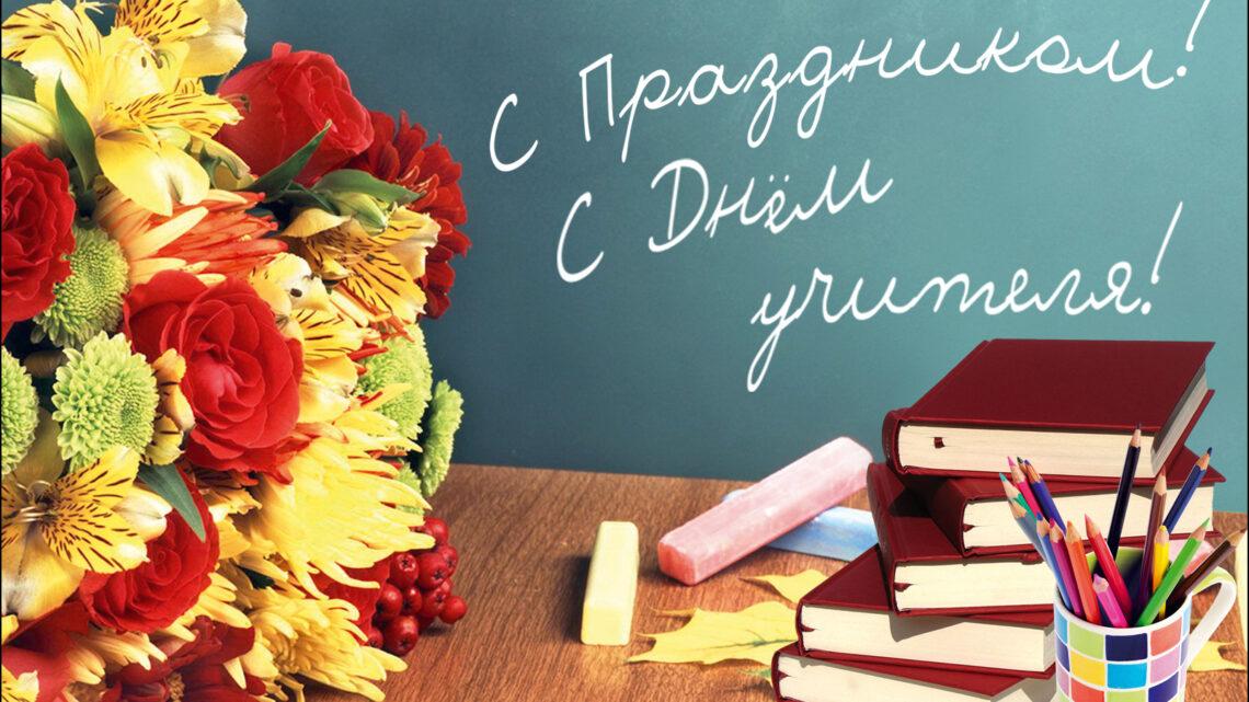 Уважаемые учителя, преподаватели, ветераны педагогического труда!  Поздравляю вас с профессиональным праздником!