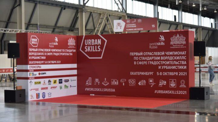 Первый чемпионат Urban Skills 2021 собрал в Екатеринбурге участников из 14 регионов