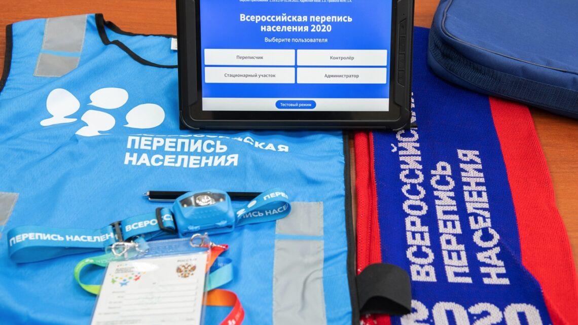 Свердловчанам рассказали, как принять участие во Всероссийской переписи населения