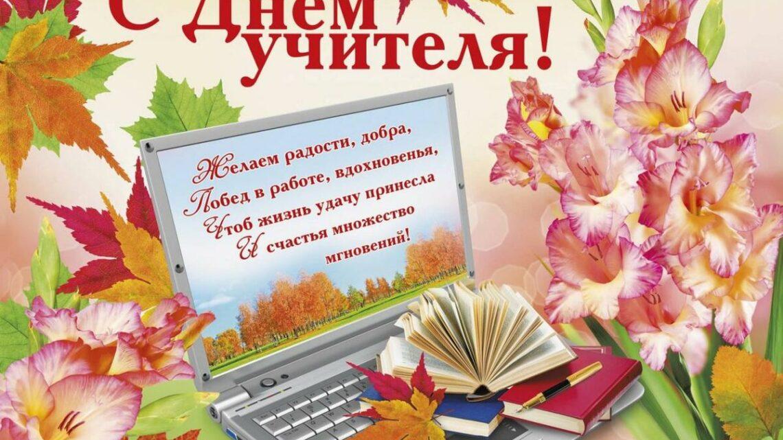 Уважаемые воспитатели, учителя, руководители и работники образовательных учреждений, ветераны педагогического труда!