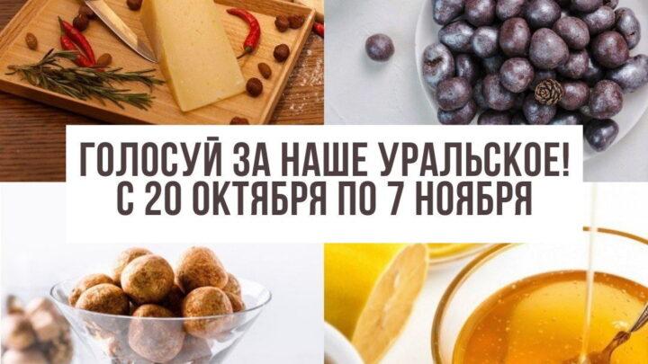 Одуванчиковое варенье, цукаты из ревеня, шишка в шоколаде – Урал представил свои продуктовые бренды на конкурс «Вкусы России»